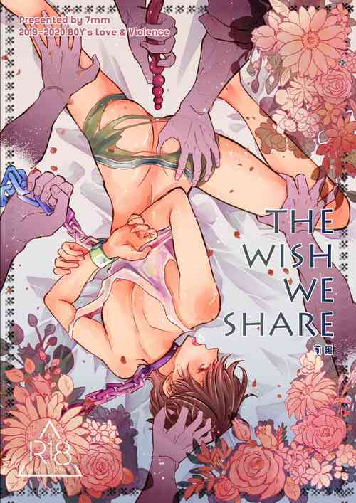 The wish we share 01-03 Chinese [拾荒者汉化组]