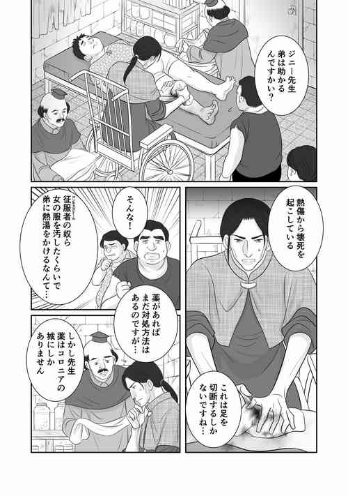 [r-groop] Misogyny Conquest Chapter 3 Japanese